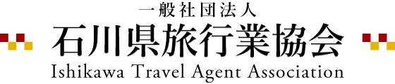 一般社団法人 石川県旅行業協会
